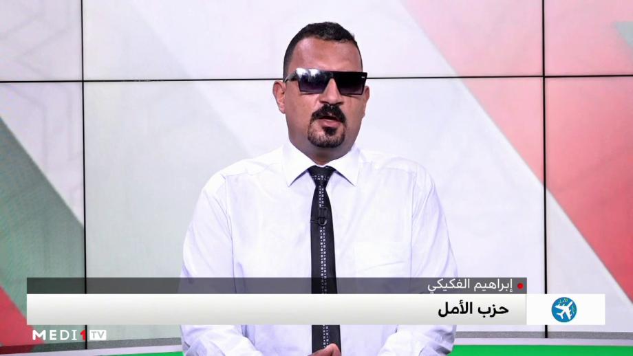 إبراهيم الفكيكي يقدم البرنامج الانتخابي لحزب الأمل