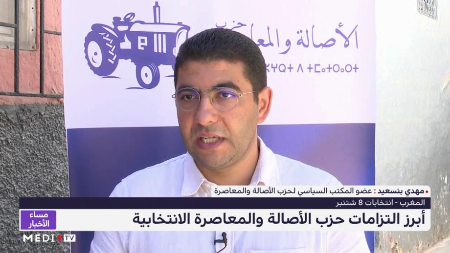 مهدي بنسعيد يقدم أبرز التزامات حزب الأصالة والمعاصرة الانتخابية