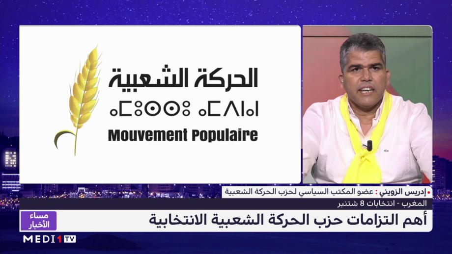 إدريس الزويني يتحدث عن التزامات حزب الحركة الشعبية للناخبين