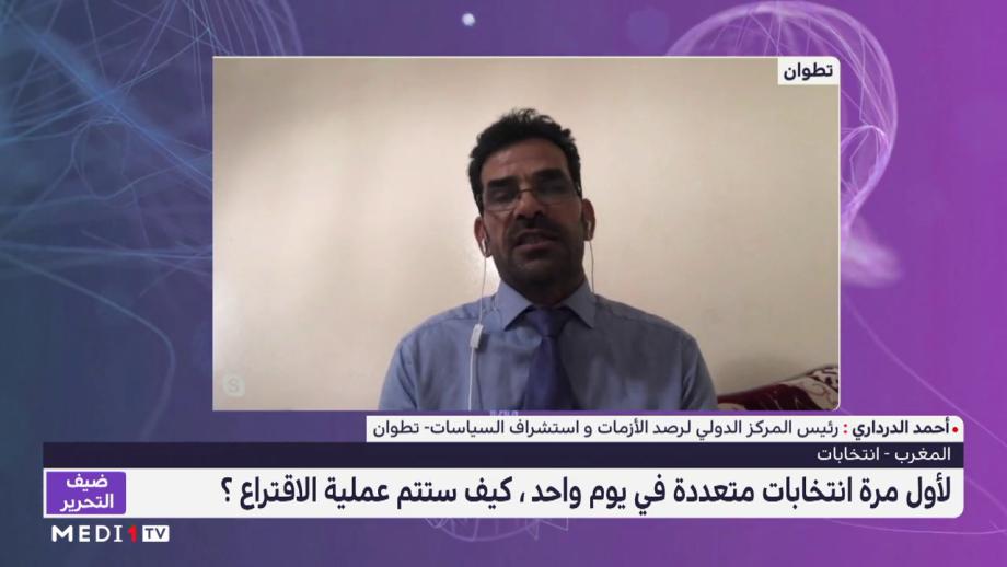 أحمد الدرداري يبرز اختصاصات الأعضاء أو المستشارين في المجالس الجماعية