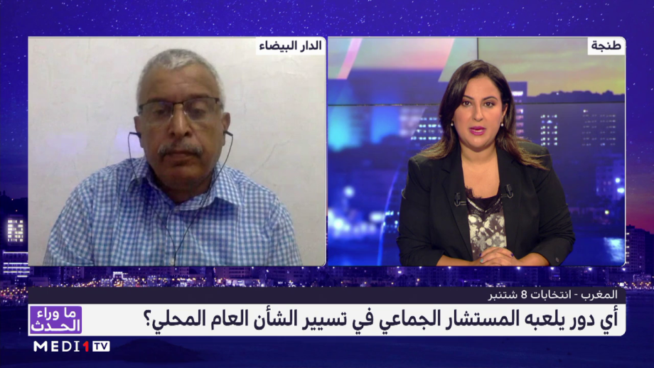 عبد الرحيم الكسيري يوضح دور المستشار الجماعي في تسيير الشأن المحلي