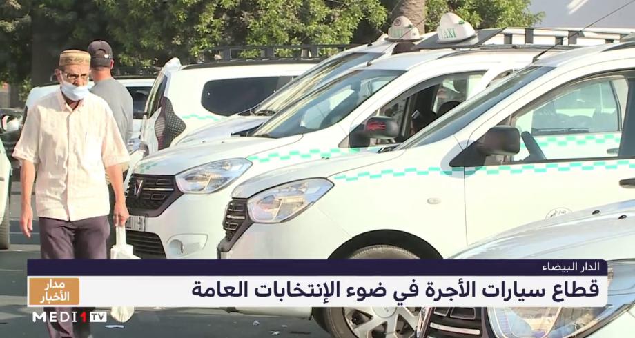 كاميرا ميدي1تيفي ترصد انتظارات سائقي سيارات الأجرة من المُنتخبين