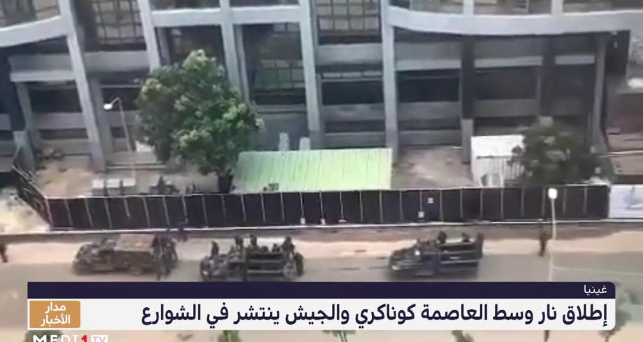 غينيا .. الإنقلابيون يعلنون القبضعلى الرئيس ألفا كوندي وحل المؤسسات