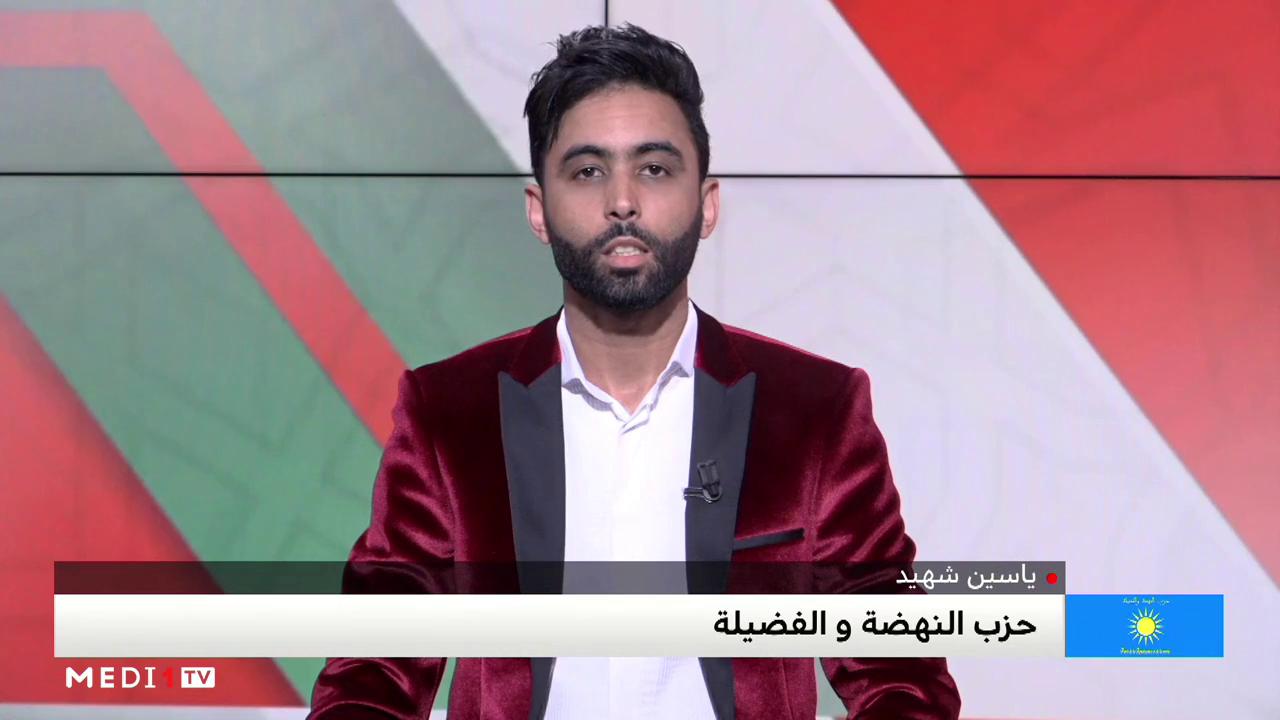 ياسين شهيد يتحدث عن البرنامج الانتخابي لحزب النهضة والفضيلة