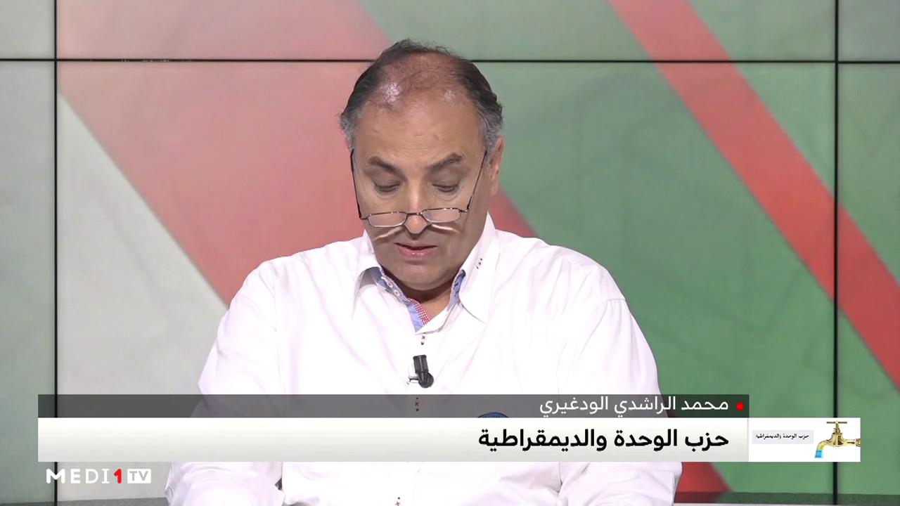 محمد الراشدي الودغيري يتحدث عن البرنامج الانتخابي لحزب الوحدة والديمقراطية