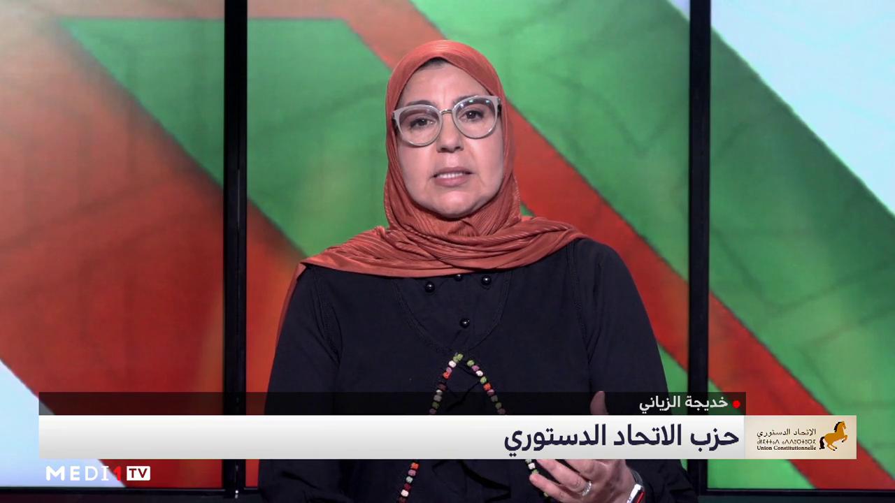 خديجة الزياني تتحدث عن البرنامج الانتخابي لحزب الاتحاد الدستوري