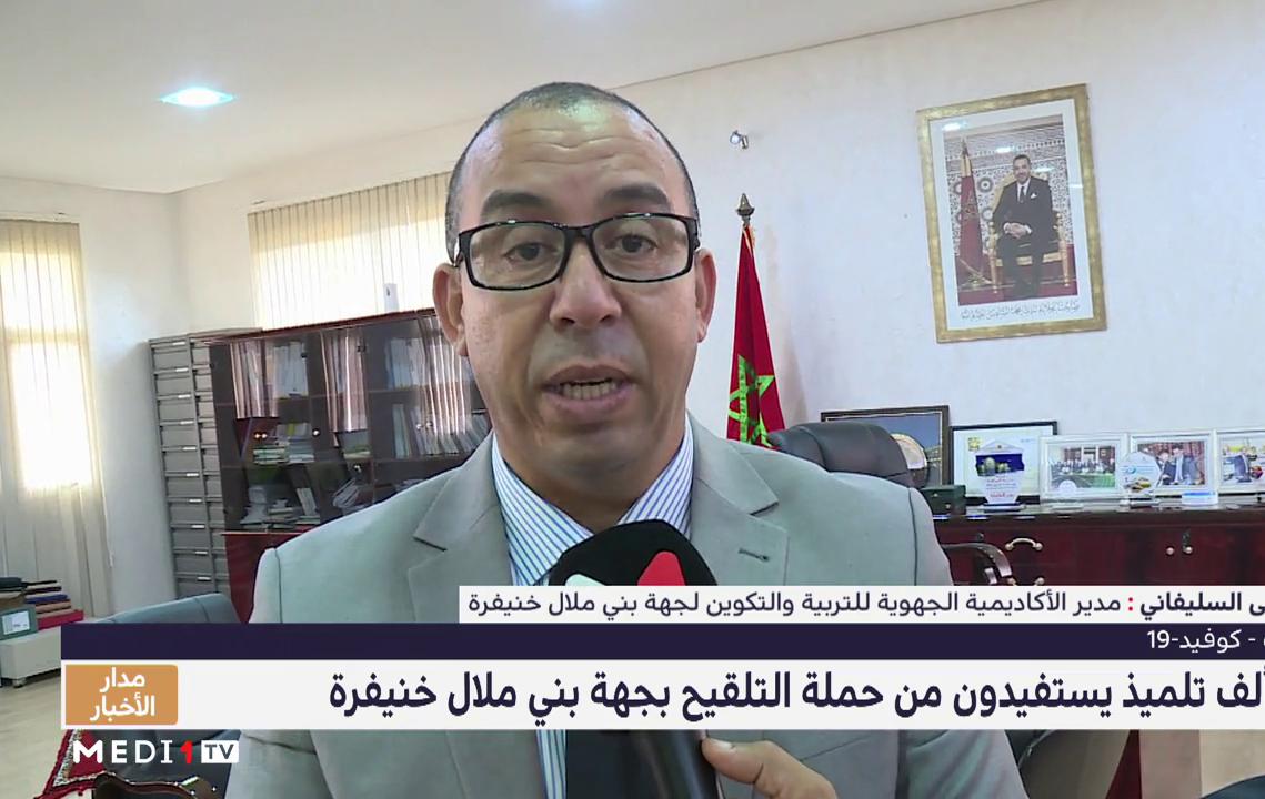 220 ألف تلميذ يستفيدون من حملة التلقيح بجهة بني ملال خنيفرة