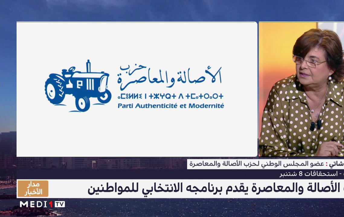 مينة روشاتي تبرز الوعود الواردة في البرنامج الانتخابي لحزب الأصالة والمعاصرة