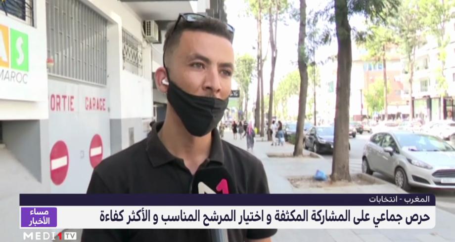 انتخابات 8 شتنبر .. حرص جماعي على المشاركة المكثفة واختيار المرشح المناسب