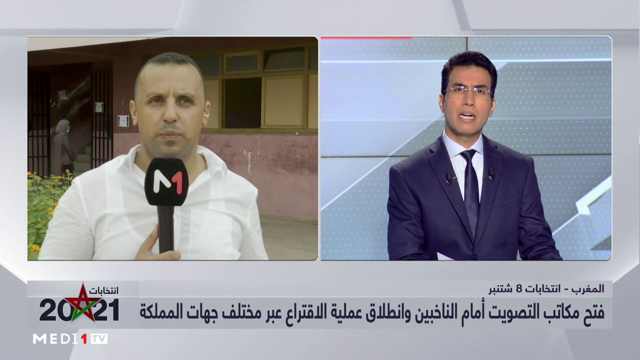 موفد ميدي 1 تيفي إلى مراكش: تصاعد تدريجي لوتيرة التصويت بعد افتتاح مكاتب الاقتراع