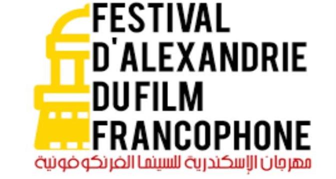 Festival du film francophone d'Alexandrie: trois films marocains en lice