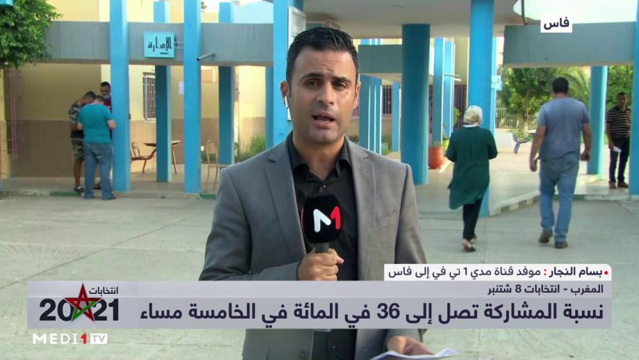 بسام النجار يرصد نسب المشاركة في جهة فاس -مكناس