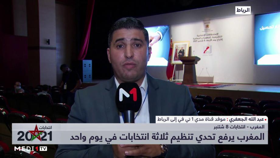 عبد الله الجعفري يرصد الأجواء في مقر ولاية جهة الرباط-سلا-القنيطرة