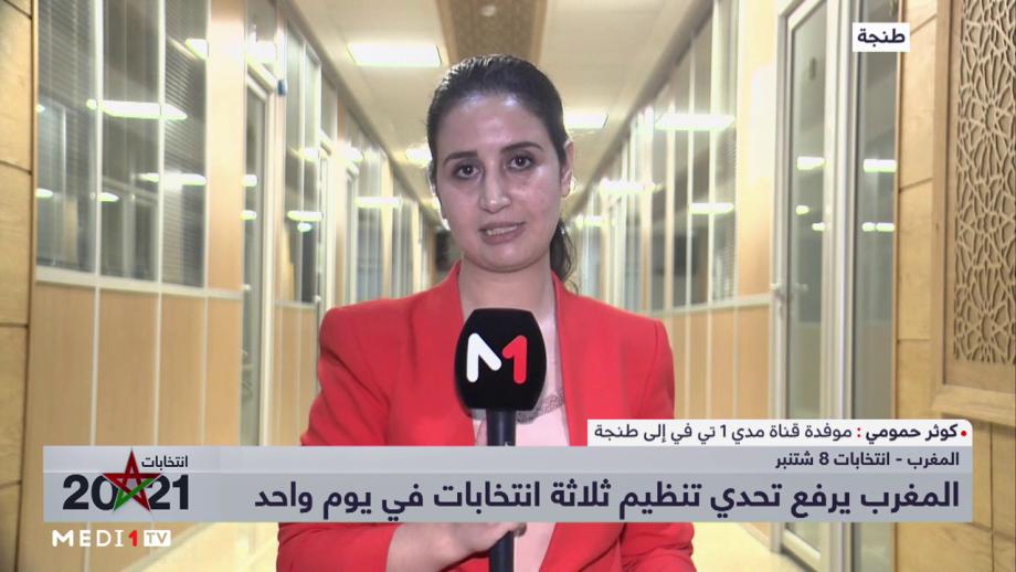 موفدة ميدي1تيفي تلخص ملامح اليوم الانتخابي بمدينة طنجة