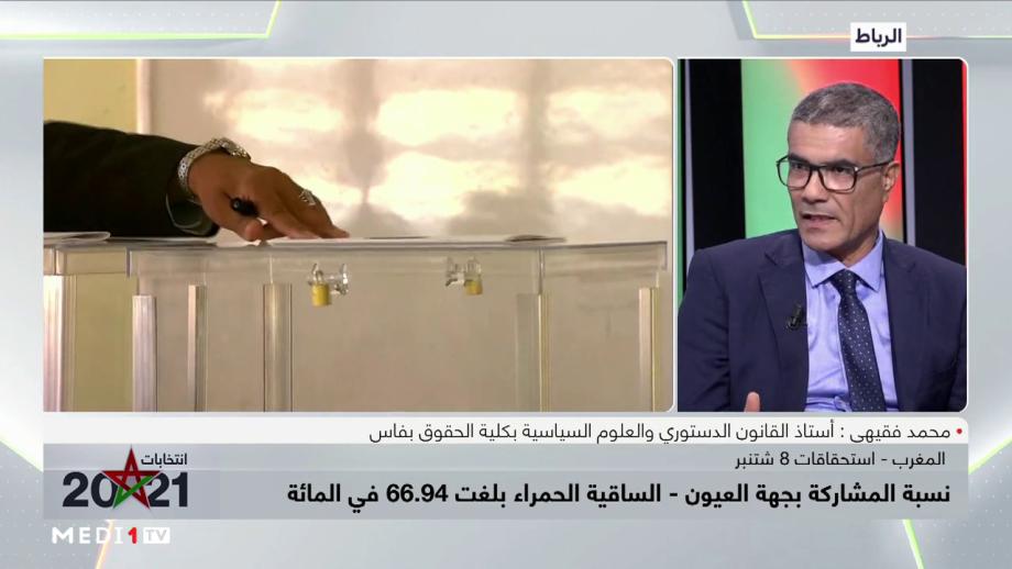 محمد فقيهي يبرز أسباب ارتفاع نسب المشاركة بالأقاليم الجنوبية
