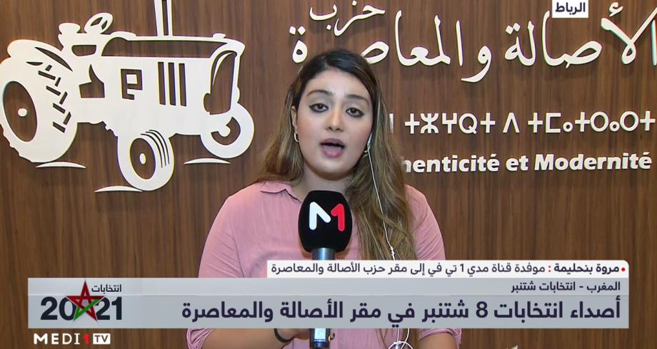 موفدة ميدي1تيفي ترصد أولى أصداء انتخابات 8 شتنبر من مقر حزب الأصالة والمعاصرة