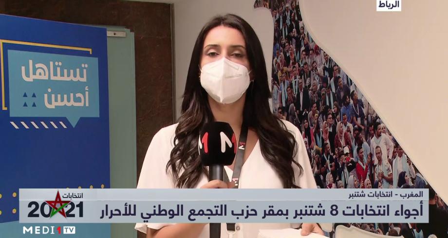 مريم تسوري ترصد أولى أصداء انتخابات 8 شتنبر من مقر التجمع الوطني للأحرار