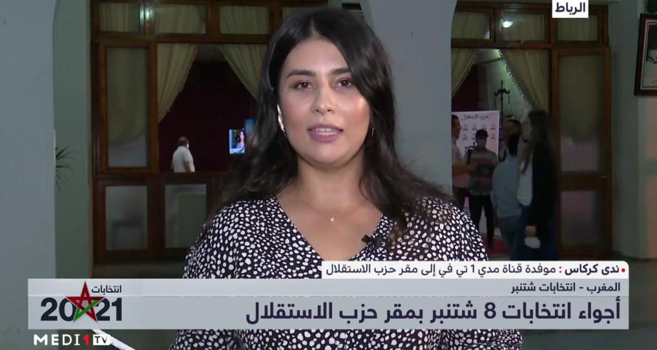 موفدة ميدي1 تيفي ترصد أجواء الانتخابات داخل مقر حزب الاستقلال