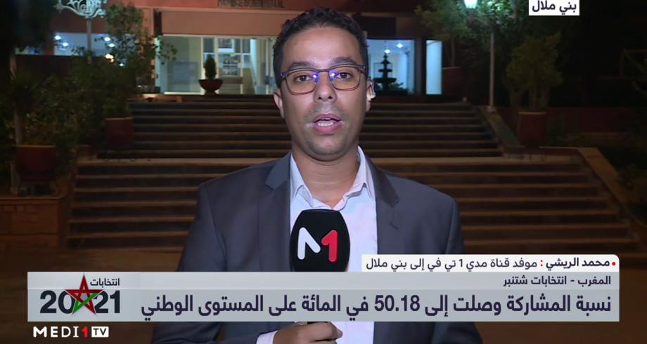 محمد الريشي يعرض أبرز المعطيات المتعلقة بالعملية الانتخابية في جهة بني ملال - خنيفرة
