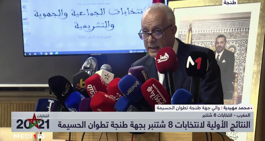 والي جهة طنجة تطوان الحسيمة يقدم النتائج الجزئية لانتخابات 8 شتنبر