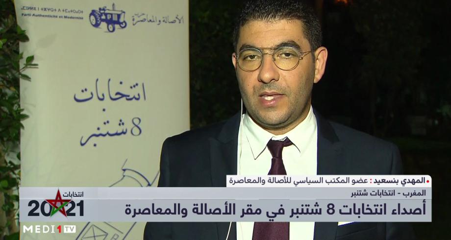 أصداء انتخابات 8 شتنبر في مقر حزب الأصالة والمعاصرة