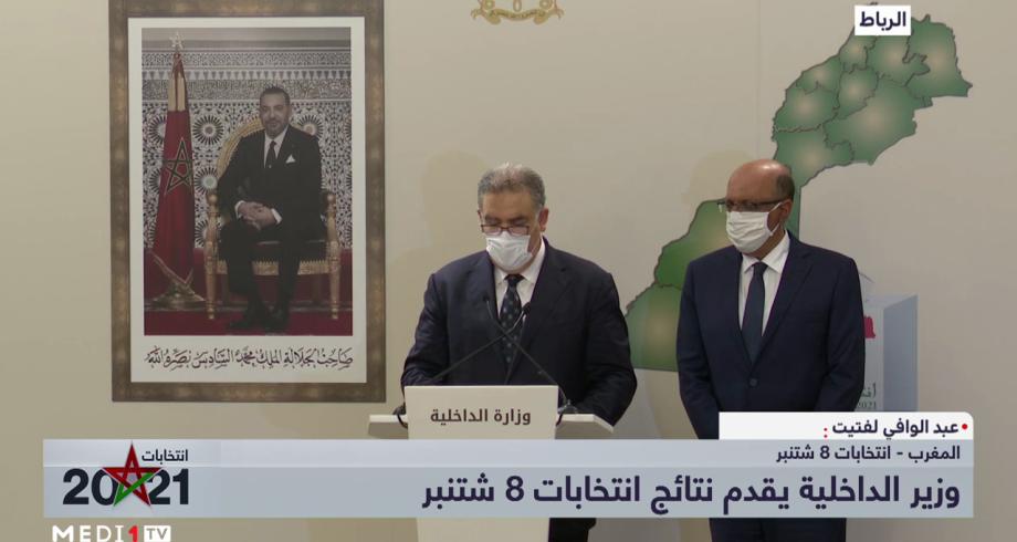 التصريح الكامل لوزير الداخلية لإعلان النتائج الأولية لانتخابات 8 شتنبر