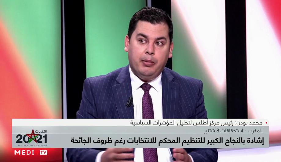 بودن: الإعلام الدولي نظر بإعجاب كبير للتجربة الديمقراطية المغربية