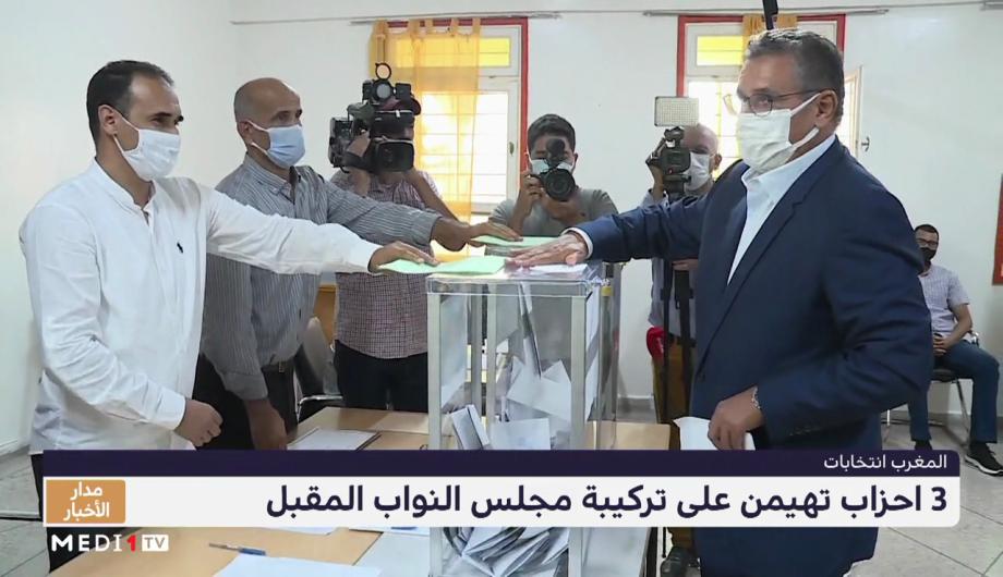 انتخابات الـ 8 شتنبر .. 3 أحزاب تهيمن على تركيبة مجلس النواب المقبل