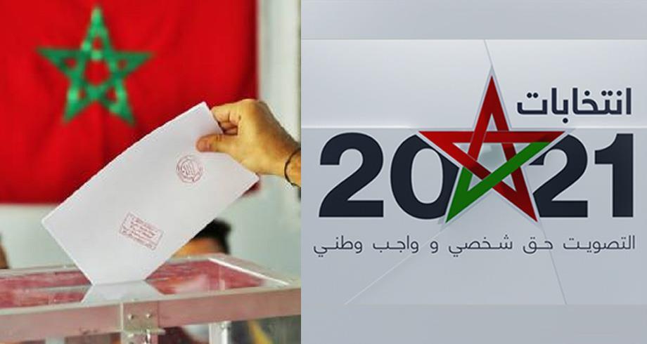 كيف تبدو ملامح المشهد السياسي المغربي غداة انتخابات 8 شتنبر ؟