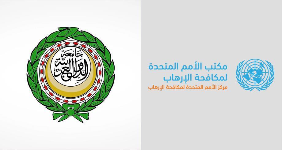 الجامعة العربية ترحب باستضافة المغرب لمكتب الأمم المتحدة لمكافحة الإرهاب