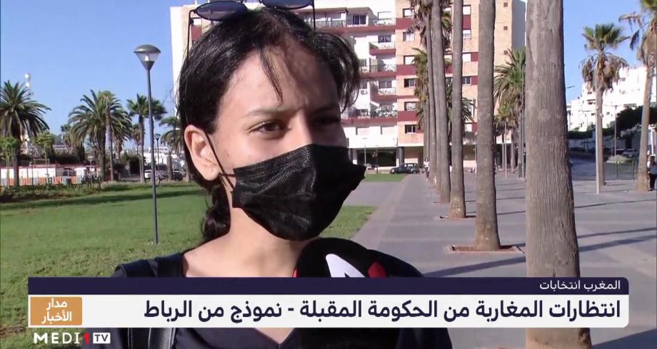 انتظارات المواطنين المغاربة من الحكومة المقبلة
