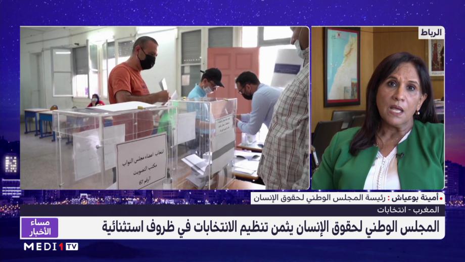 رئيسة المجلس الوطني لحقوق الإنسان تتحدث لميدي1تيفي عن ظروف إجراء انتخابات 8 شتنبر