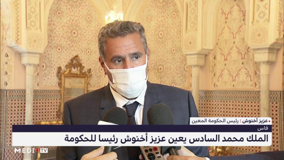 تصريح عزيز أخنوش بعد تعيينه من طرف الملك محمد السادس رئيسا للحكومة
