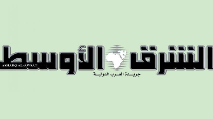 """الشرق الأوسط: الانتخابات التشريعية لثامن شتنبر تؤكد """"بلوغ المغرب سن الرشد الديمقراطي"""""""