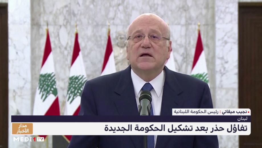 لبنان .. تفاؤل حذر بعد تشكيل الحكومة الجديدة