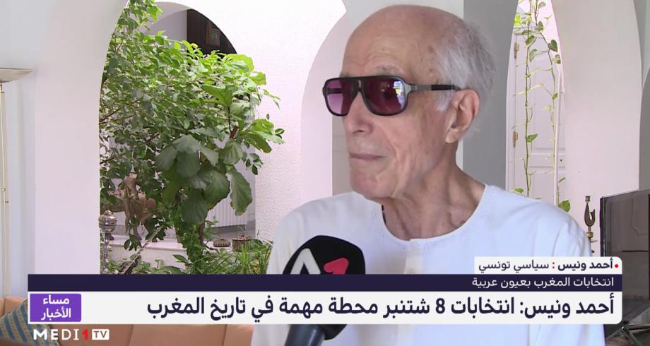 أحمد ونيس: انتخابات 8 شتنبر محطة مهمة في تاريخ المغرب
