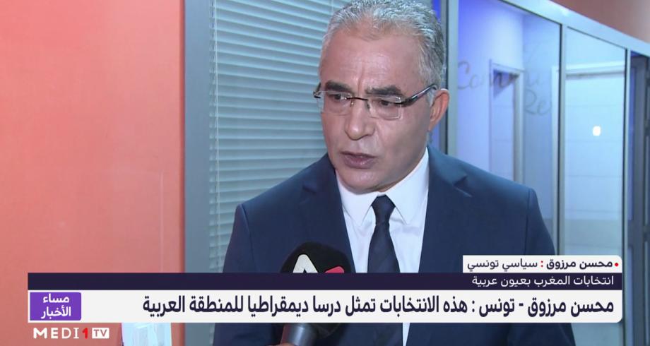 محسن مرزوق: الانتخابات المغربية تمثل درسا ديمقراطيا للمنطقة العربية