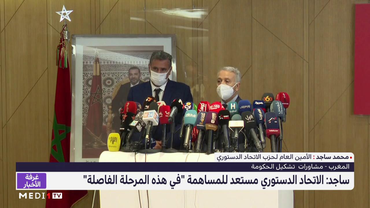 """محمد ساجد: الاتحاد الدستوري مستعد للمساهمة """"في هذه المرحلة الفاصلة"""""""