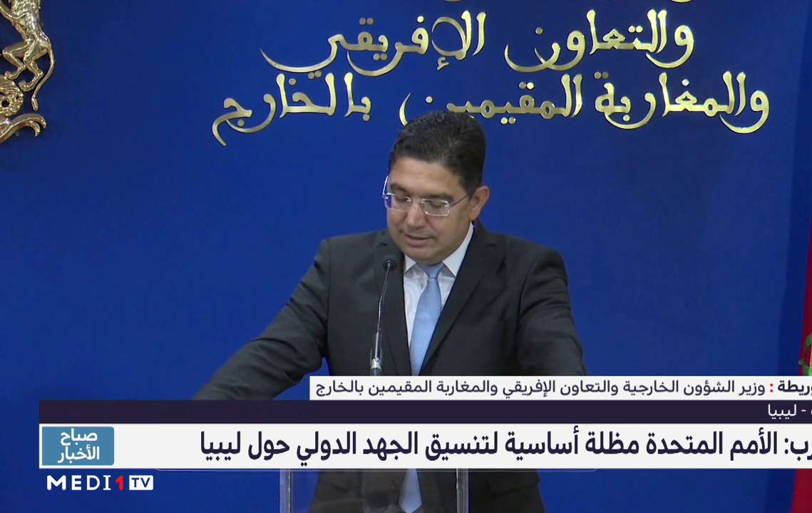 المغرب: الأمم المتحدة مظلة أساسية لتنسيق المجهود الدولي لحل الأزمة في ليبيا