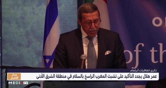 عمر هلال يجدد التأكيد على تشبث المغرب الراسخ بالسلام في منطقة الشرق الأدنى