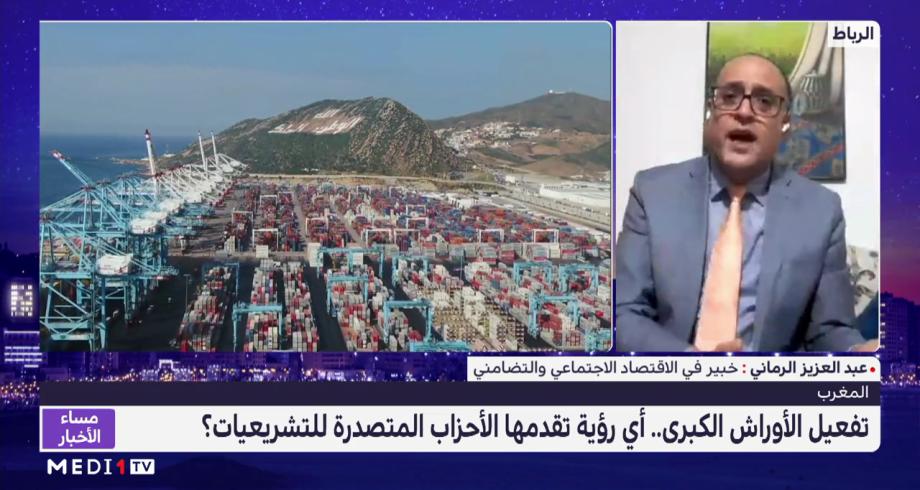 الرماني يحلل رؤية الأحزاب المتصدرة للتشريعيات الأخيرة لتفعيل الأوراش الملكية الكبرى