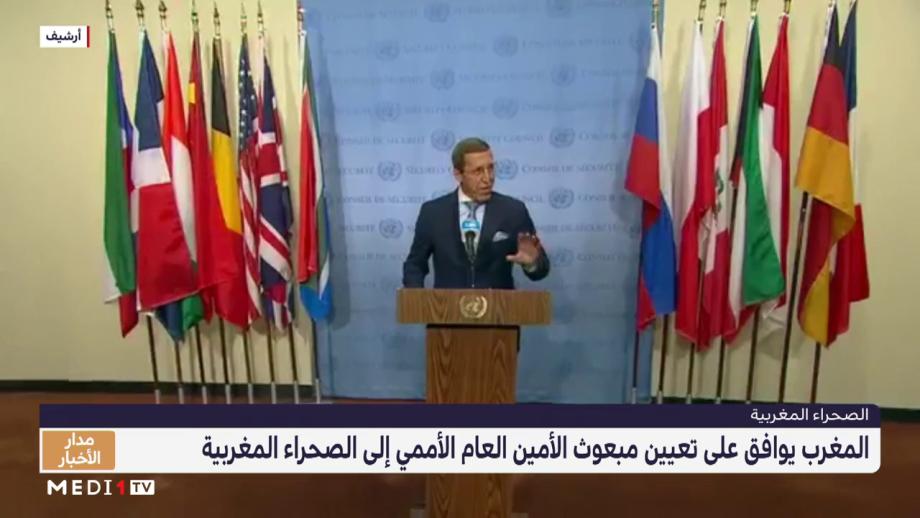 المغرب يعطي موافقته للأمين العام للأمم المتحدة على تعيين مبعوثه الشخصي الجديد إلى الصحراء المغربية