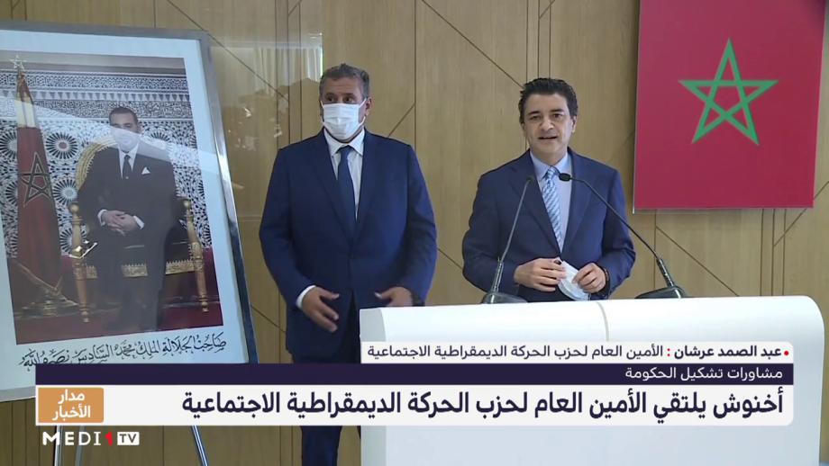 عبد الصمد عرشان : نأمل أن يقوم أخنوش بتشكيل أغلبية منسجمة وقوية في المستقبل القريب