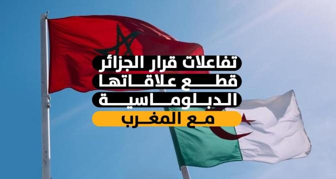 تفاعلات قرار الجزائر قطع علاقاتها الدبلوماسية مع المغرب