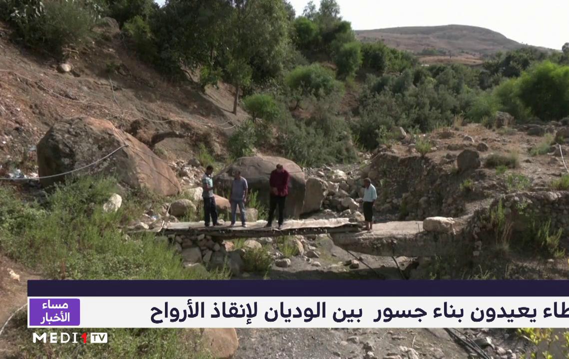 نشطاء يعيدون بناء جسور  بين الوديان لإنقاذ الأرواح