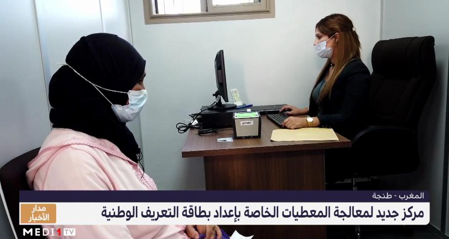 طنجة: افتتاح مركز جديد للشرطة لمعالجةِ المعطياتِ الخاصة بإعداد بطاقةِ التعريف الوطنية