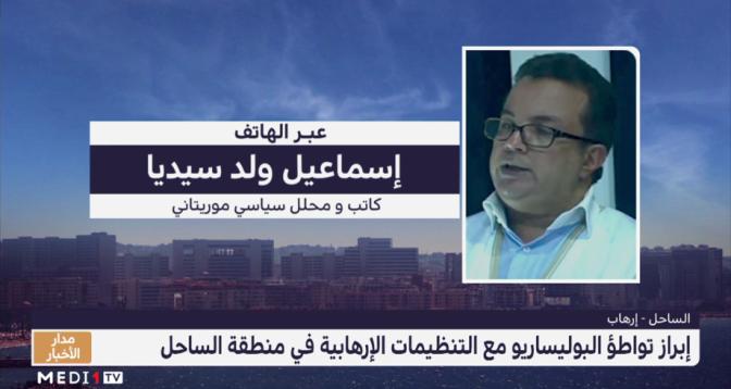 """ولد سيديا يكشف كيف فضح الإعلام الدولي علاقة الإرهابي أبو وليد الصحراوي بـ""""البوليساريو"""""""