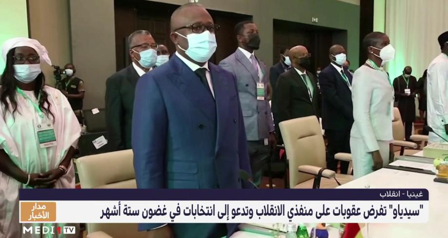 """مجموعة """"سيدياو"""" تفرض عقوبات علىلا منفذي الانقلاب في غينيا"""