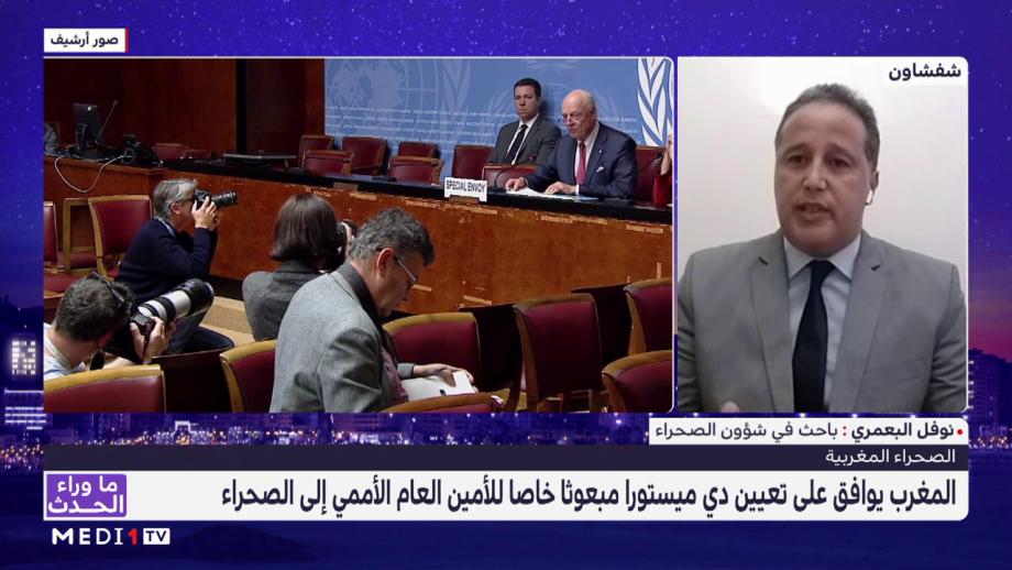 سياق موافقة المغرب على تعيين دي ميستورا مبعوثا أمميا إلى الصحراء