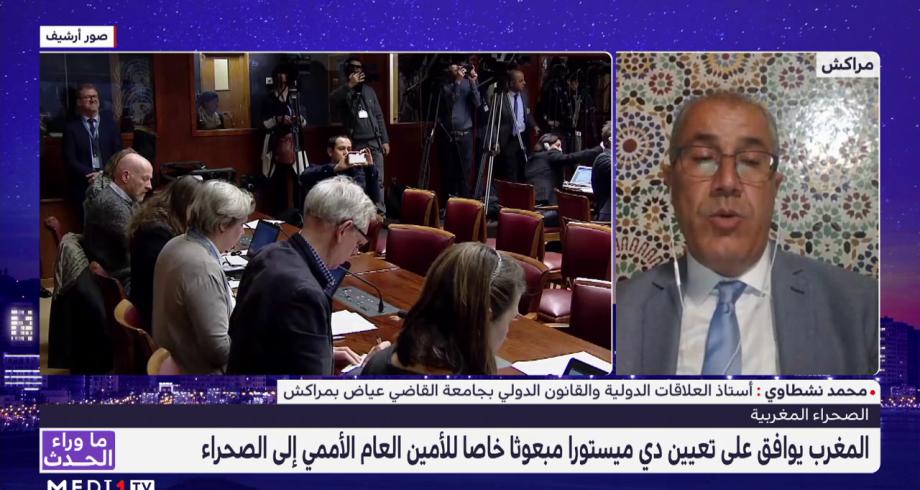 نشطاوي يقدم قراءة في موافقة المغرب على تعيين دي ميستورا مبعوثا أمميا إلى الصحراء